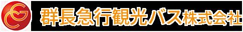 群長急行観光バス株式会社